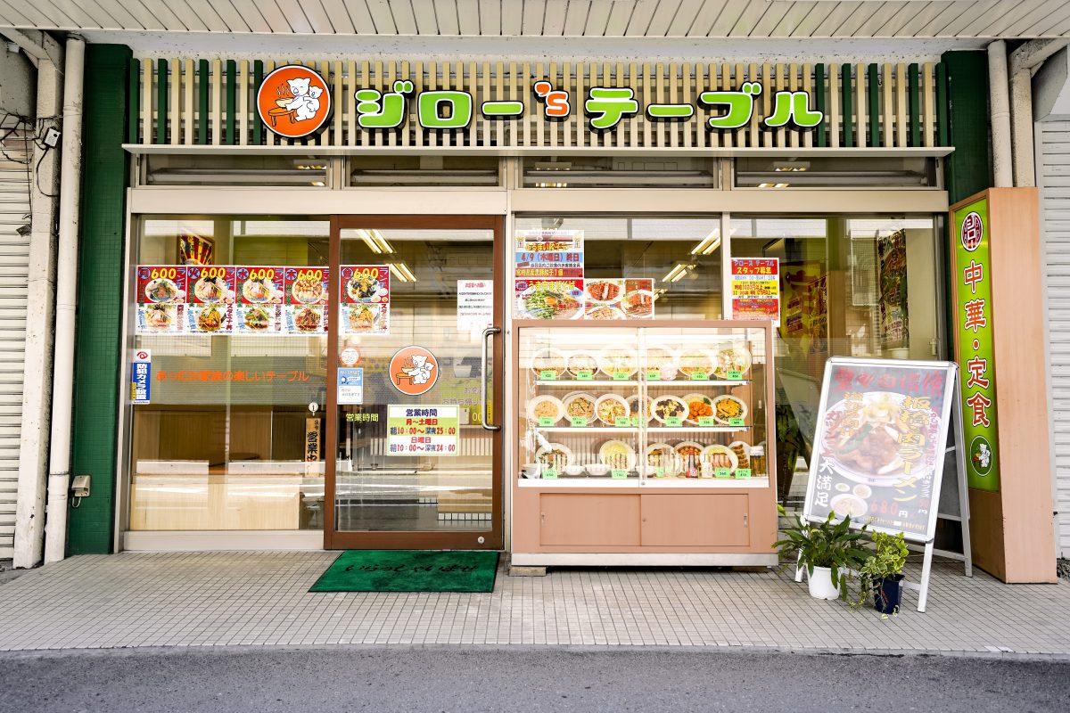 志村三丁目駅前店