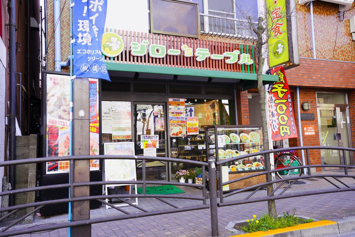 板橋区の町中華 ジローズテーブル 東備練馬イオン前店
