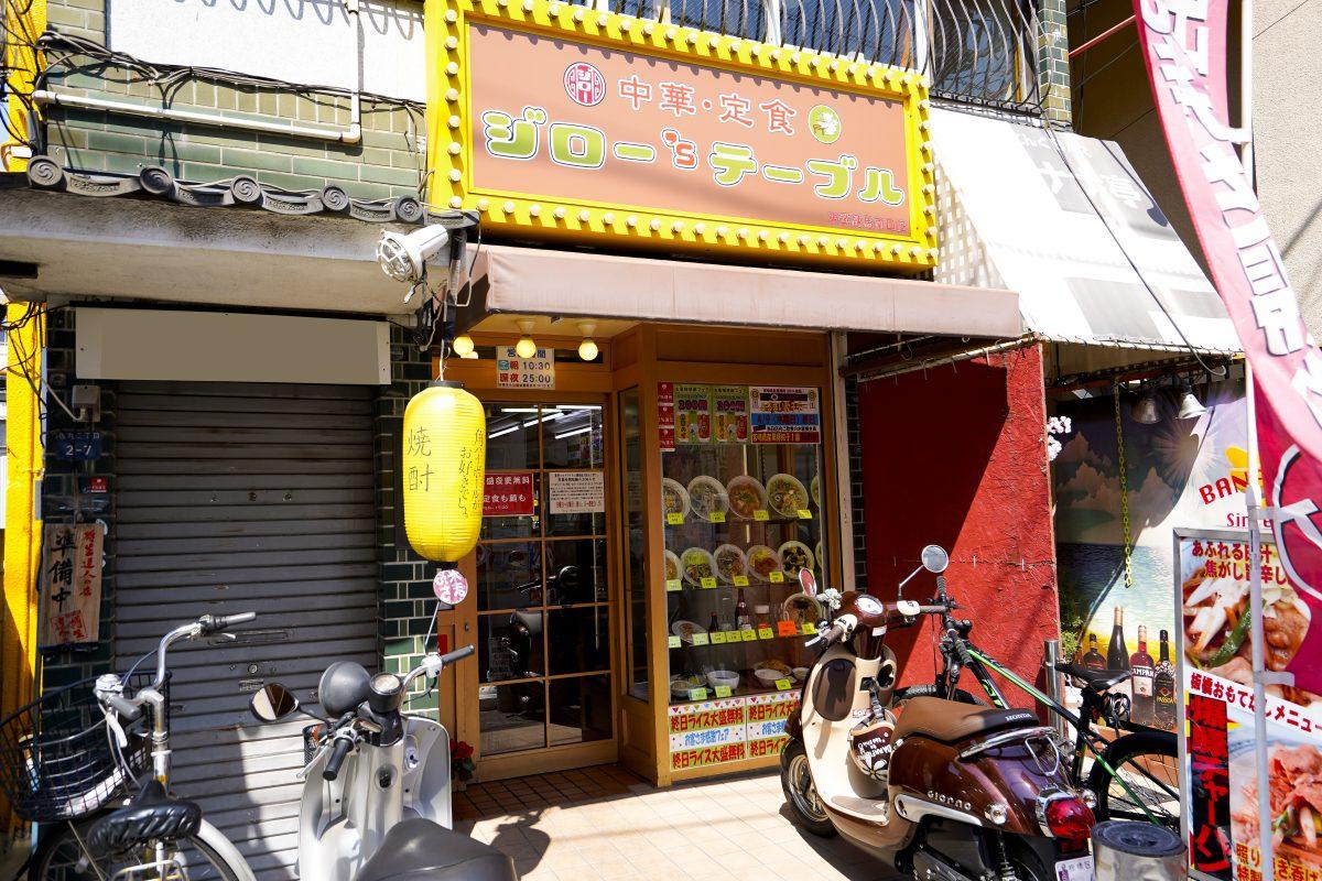 ジローズテーブル 板橋区の町中華 東武練馬南口店